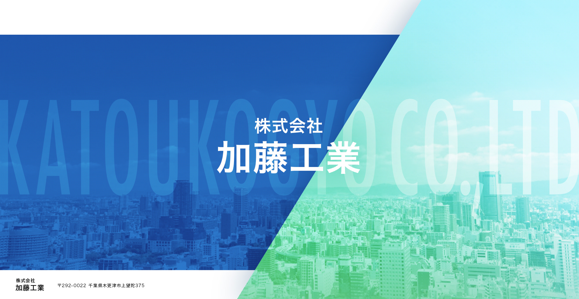株式会社加藤工業