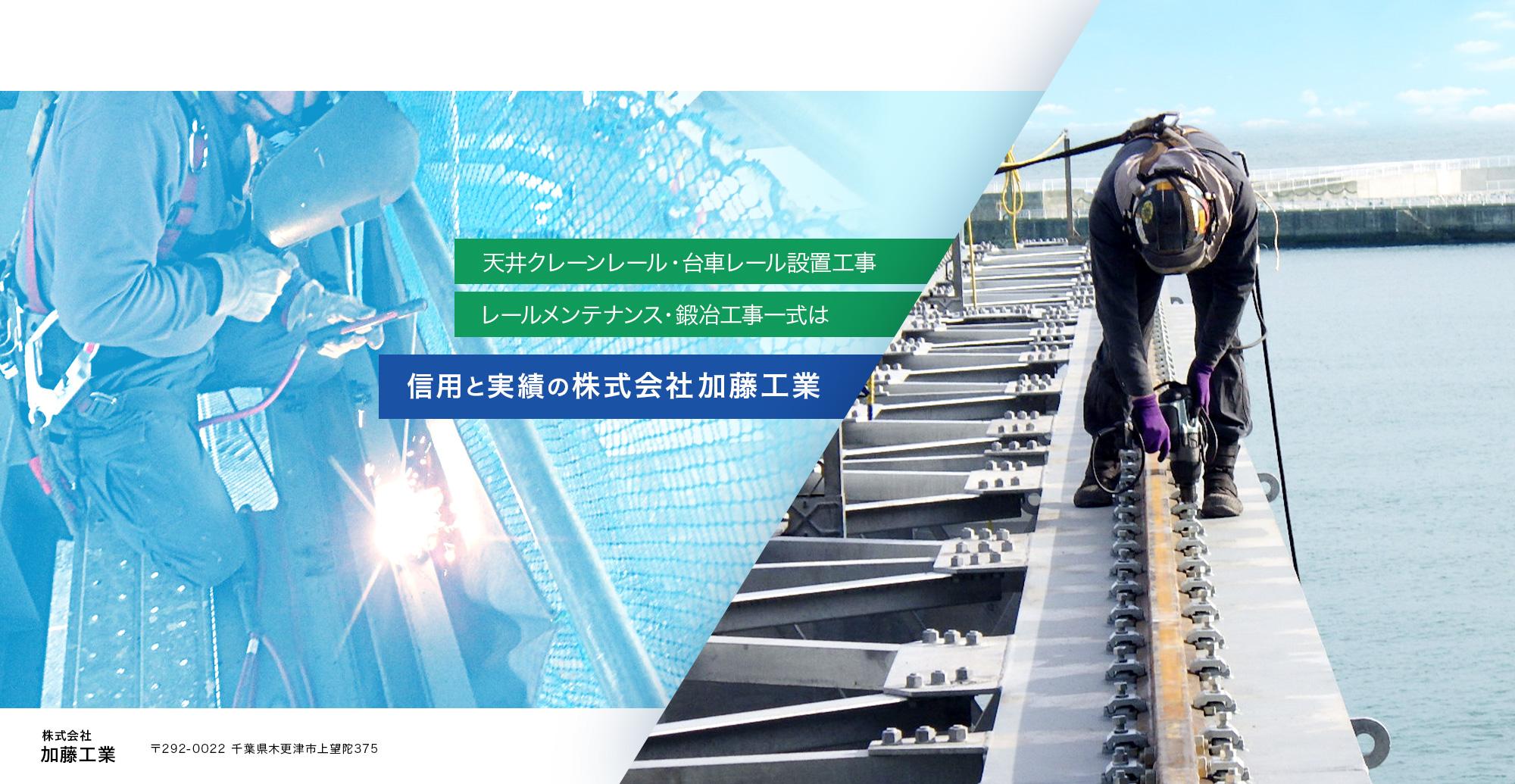 天井クレーンレール・台車レール設置工事 レールメンテナンス・鍛冶工事一式は信用と実績の株式会社加藤工業